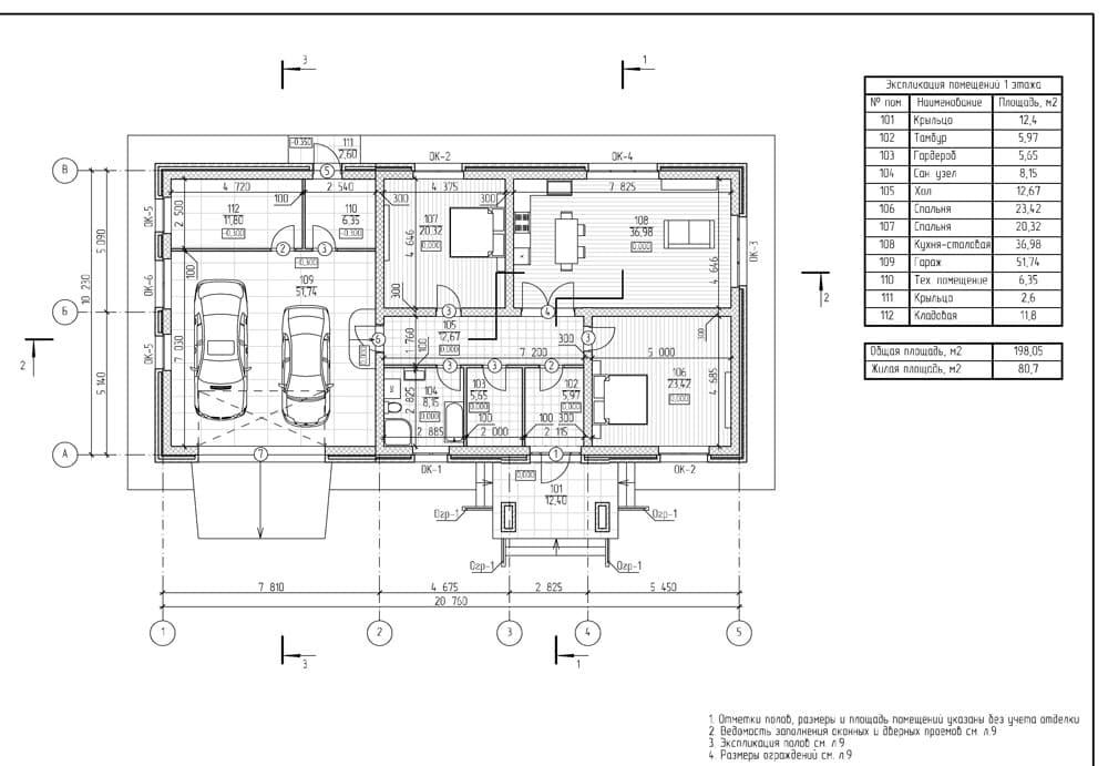 Планировка 1-ого этажа
